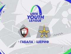 ФК «Габала» - ФК «Шериф» 1:1 Under-19.
