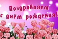 Поздравляем Надежду Владимировну!