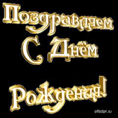 С днем рождения Андрей Александрович