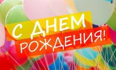 Поздравляем, Александр Николаевич