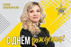 С днём рождения,  Юлия Владимировна