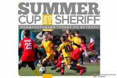 Старт Summer Cup Sheriff 2021