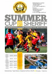 Первая неделя Summer Cup Sheriff 2021