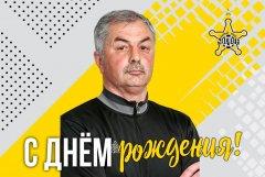 Поздравляем, Юрий Иванович