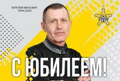 С юбилеем, Виталий Иванович