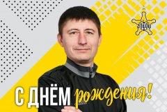 Поздравляем, Сергей Александрович