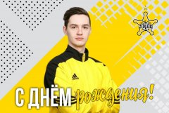 Поздравляем, Николай!